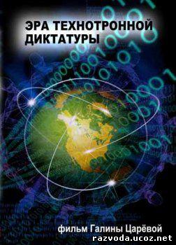 Эра технотронной диктатуры